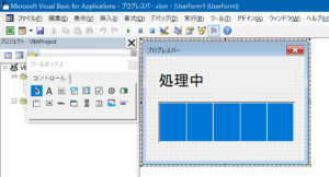 【Excel VBA】プログレスバー5