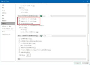 【Excel】シート見出しが消えた場合の対処方法