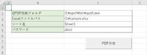 【Excel VBA】シートをPDF化するマクロ
