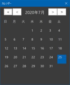 【Excel VBA】Windows10風の自作カレンダー