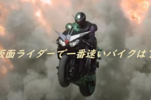 【仮面ライダー】一番速いバイクは?