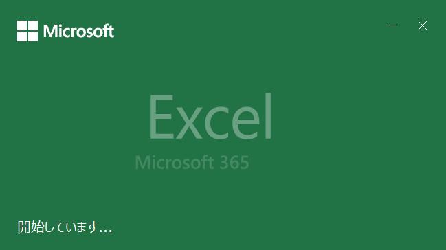 【Excel】スプラッシュウインドウ